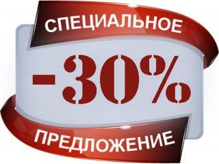 На всю продукцию Тиккурила скидка 30 %