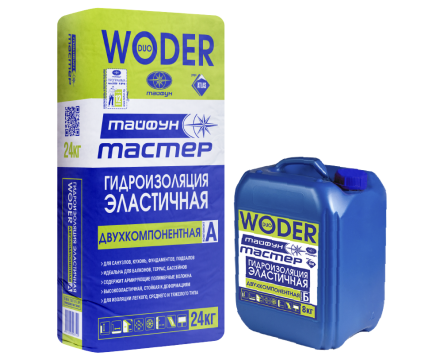 "Тайфун Мастер. ""WODER DUO"" Гидроизоляционная смесь эластичная двухкомпонентная"